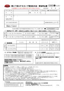 27APSCUP-Form