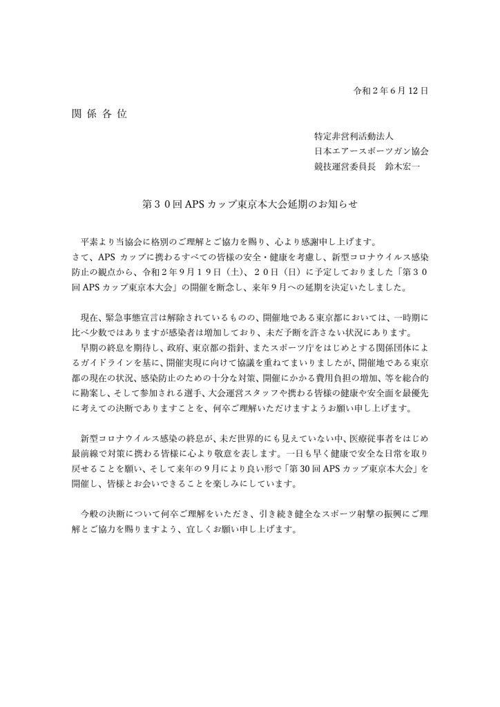 【第30回APSカップ東京本大会】延期のお知らせ