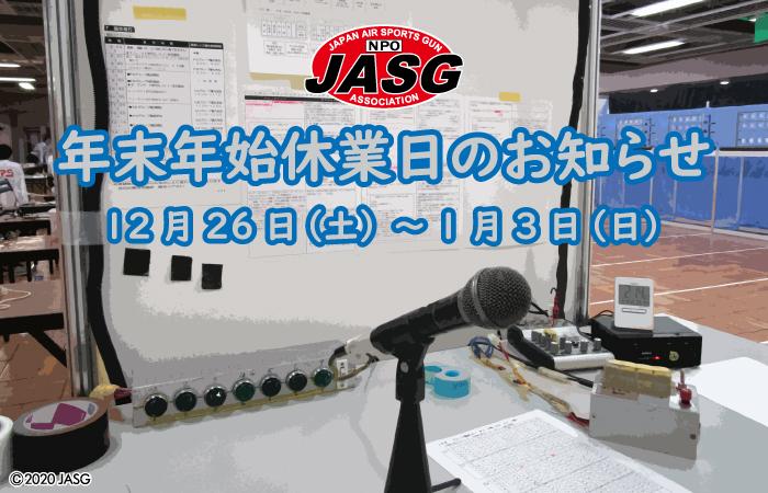 協会事務局【年末年始休業日】のお知らせ