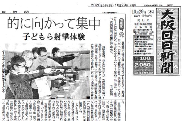 近代五種競技 射撃体験 大阪教室
