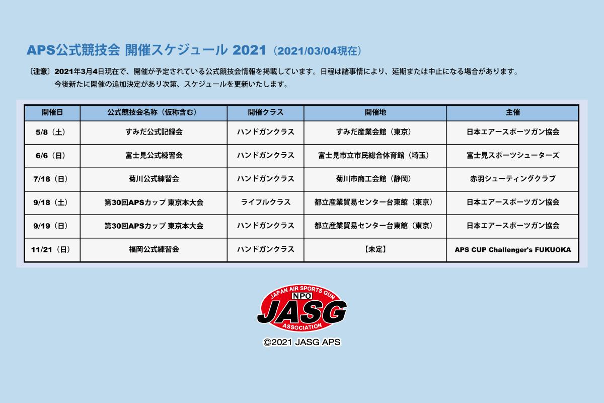 【APS公式競技会 開催スケジュール2021】のお知らせ