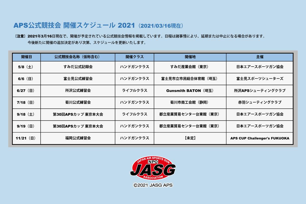 【APS公式競技会 開催スケジュール2021】更新のお知らせ