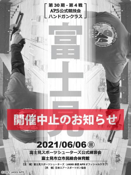 【開催中止のお知らせ】6/6 富士見公式練習会ハンドガンクラス
