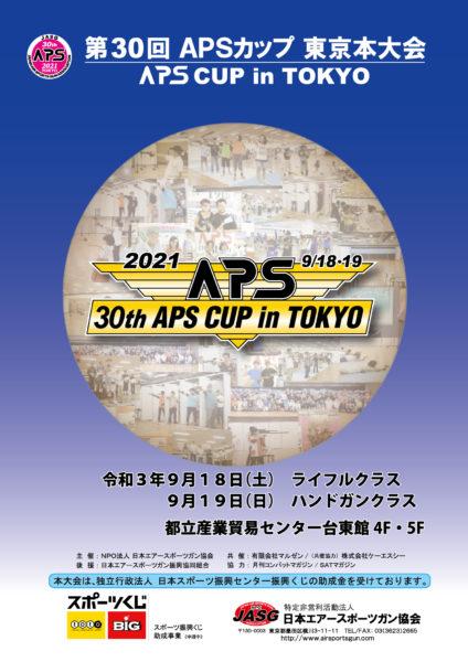 ★受付締切★第30回APSカップ東京本大会・参加申込受付を開始します